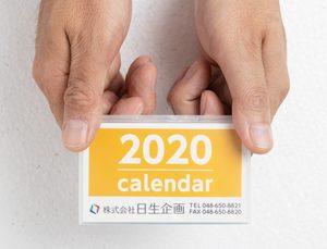 名刺サイズの名入れカレンダー