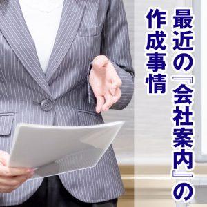 """最近の""""会社案内""""の作成事情"""