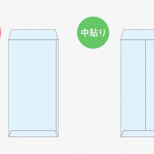 封筒の中貼り(センター貼り)と横貼り(スミ貼り・サイド貼り)の違い
