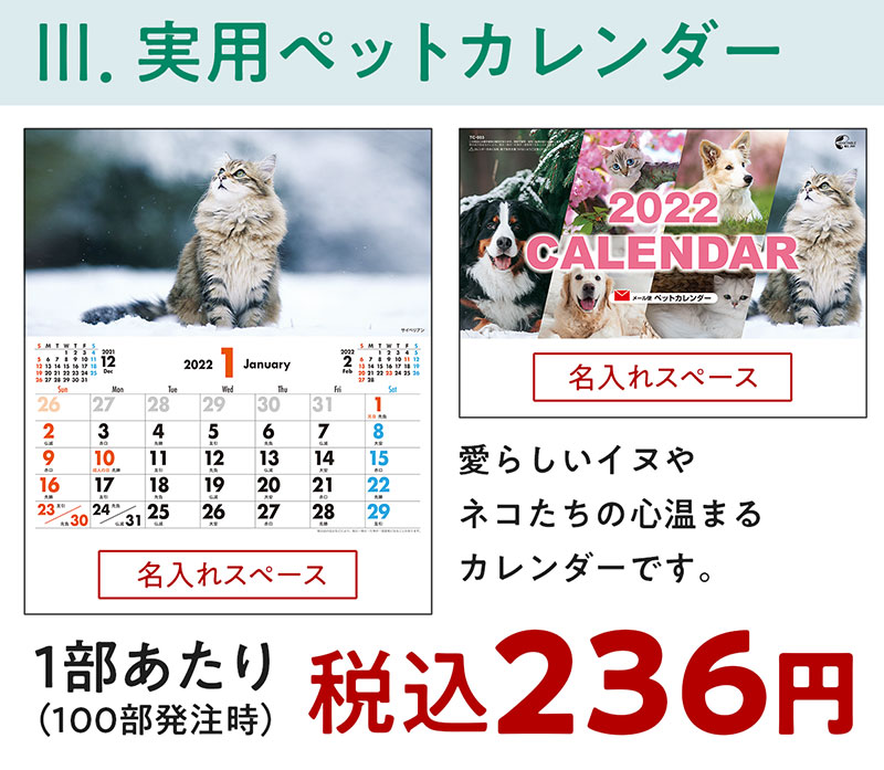 実用ペットカレンダー
